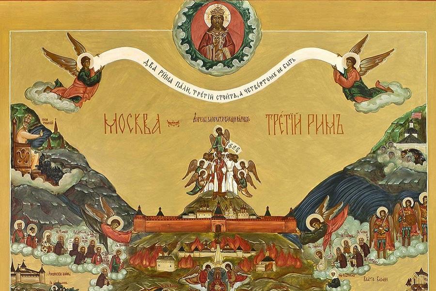 москва-третий-рим