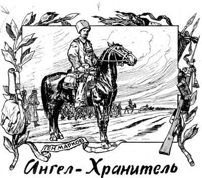 Генерал Марков