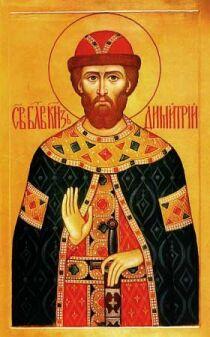 св. Димитрий Донской