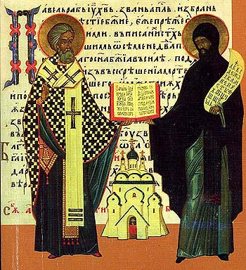 Свв.равноапп.Кирилл и Мефодий