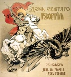Н.С.Самокиш «День святого Георгия: 26 ноября. День св. Георгия - День героев!..» (1914 г.)