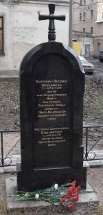 Могила К.П.Победоносцева у стены церкви Свято-Владимирской церковно-учительской женской школы, основанной им