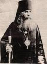 Cвященномученик Василий, архиепископ Черниговский