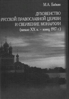 Монография кандидата исторических наук Михаила Анатольевича Бабкина