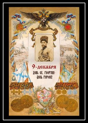 9 декабря - День Георгиевских кавалеров