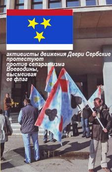 Активисты движения Двери Сербские