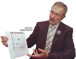 Драган Тодорович