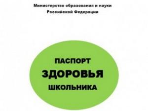 Паспорт  здоровья школьника