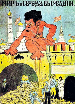 Мир и свобода в Совдепии (белогвардейский плакат с изображением Троцкого)