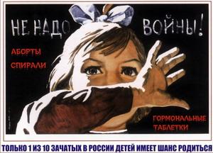 Плакат *секспросвет*