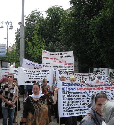 Акция против ювенальной юстиции в Киеве