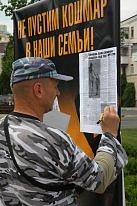 Пикет против ювенальной юстиции в Краснодаре