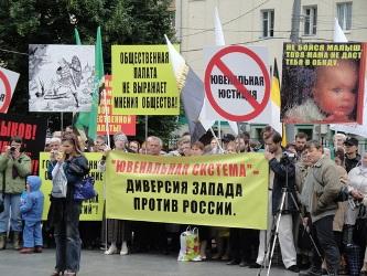 Митинг против ювенальной юстиции