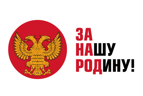 Политическая партия *За нашу Родину!*