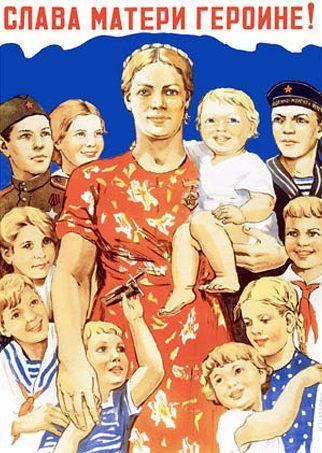 Плакат *Слава матери-героине!*
