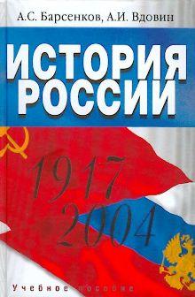 *История России 1917-2009 гг.* А.И.Вдовина и А.С.Барсенкова