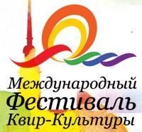 Фестиваль *квир-культуры*