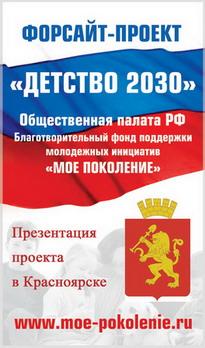 Форсайт-проект «Детство 2030»