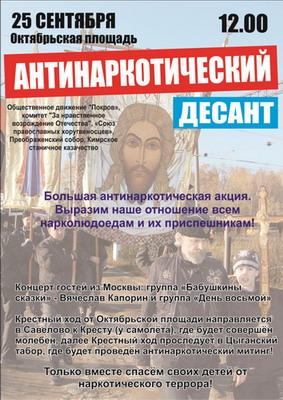 Антинаркотический десант в Кимрах
