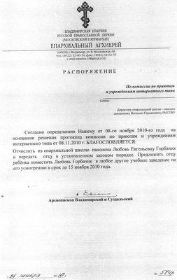 Распоряжение об отчислении Л.Горбачик из приюта в Михалях