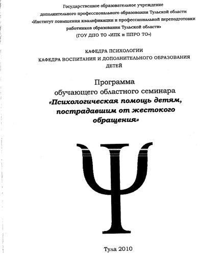 Программа семинара *Психологическая помощь детям, пострадавшим от жестокого обращения*