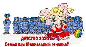 Проект *Детство-2030*