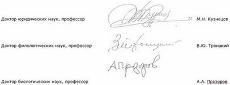 Подписи ученых