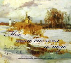 Аудиодиск И.Болдышевой *Мне иного счастия не надо*