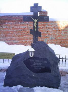 Могила П.Н.Дурново