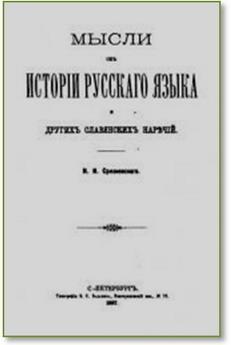 «Мысли об истории русского языка»