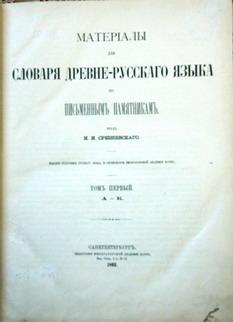 Материалы для словаря древнерусского языка по письменным памятникам