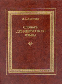 Словарь русского языка XI-XVII вв.