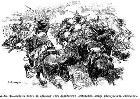 лейб-гвардии Финляндский полк
