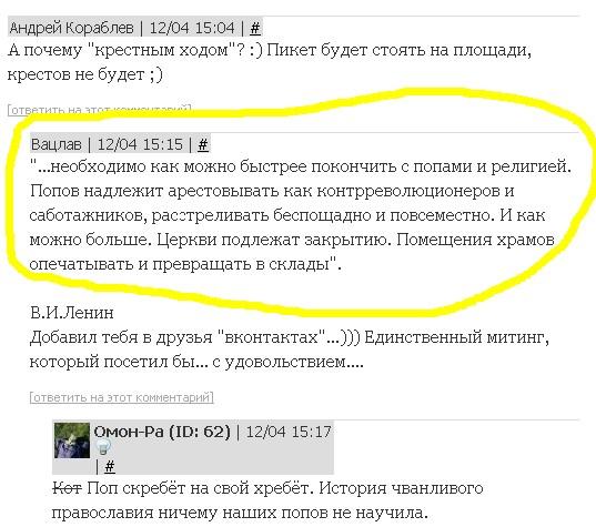 Комментарий Ленин