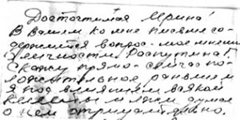 записка о.Кирилла