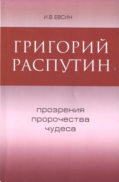 книга Евсина
