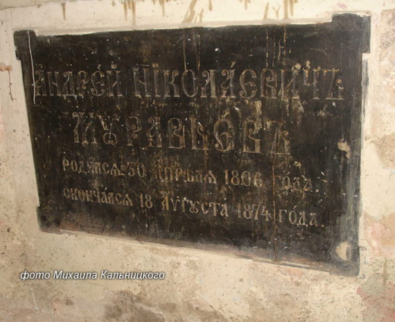Надгробие А.Н.Муравьева