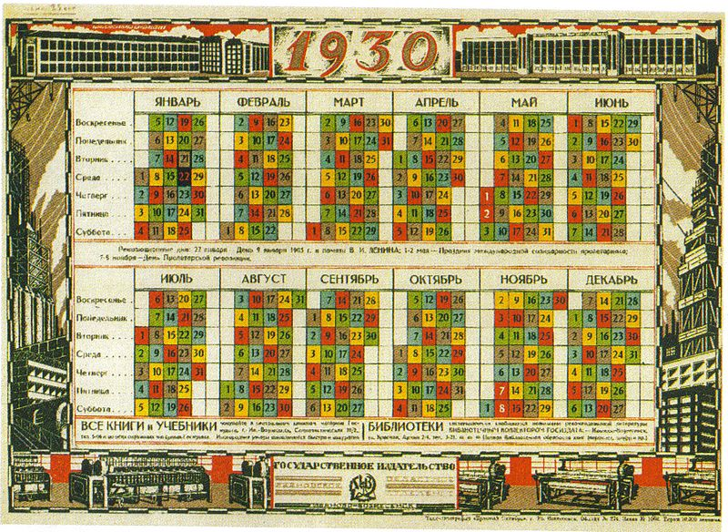 советский календарь