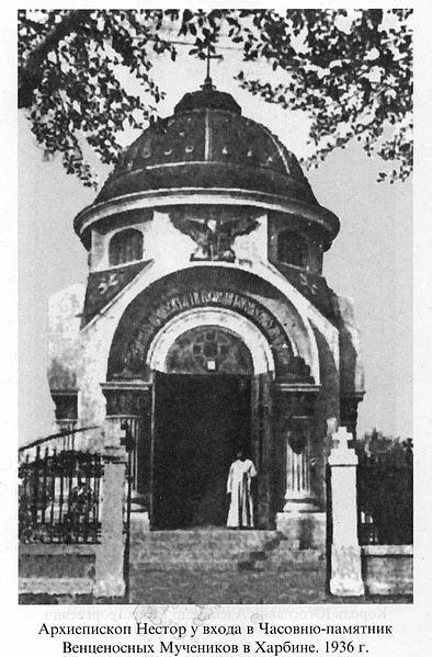 Часовня-памятник Императору Николаю II и королю Югославии Александру I