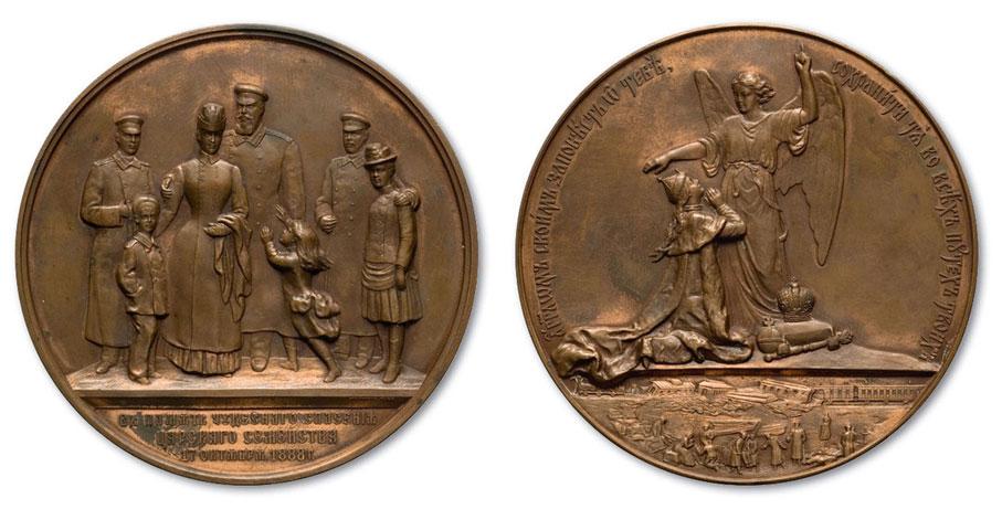 Памятная медаль, выпущенная по случаю чудесного спасения Царской семьи в 1888 г.