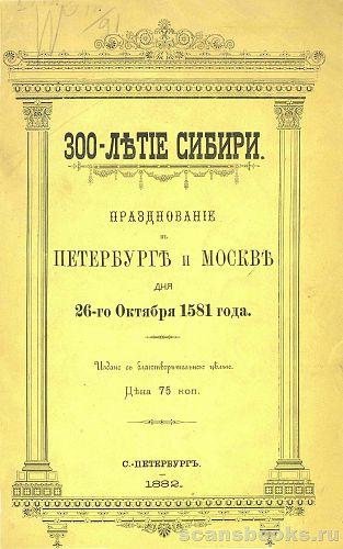 300-летие присоединения Сибири