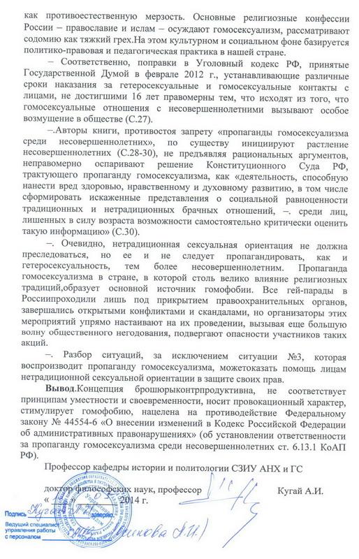 Русская народная линия о запрете гомосексуализма в питере
