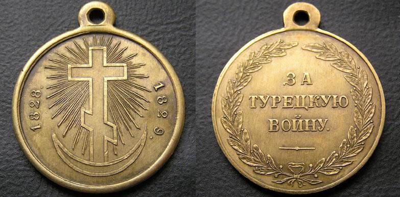 Медаль за Русско-турецкую войну 1828-1829 гг.