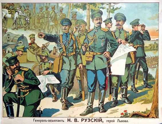 Генерал Н.В.Рузский