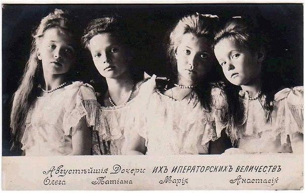 Дочери Николая Второго