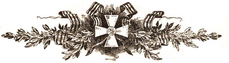 Георгиевский крест, орнамент