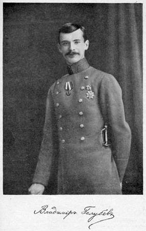 В.С.Голубев