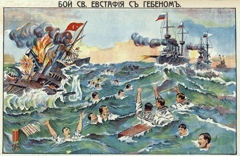 Бой *Евстафия* с *Гебеном* (1914)