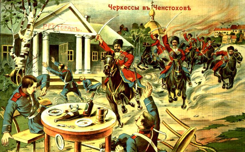 Черкесы в Ченстохове, 1914 год