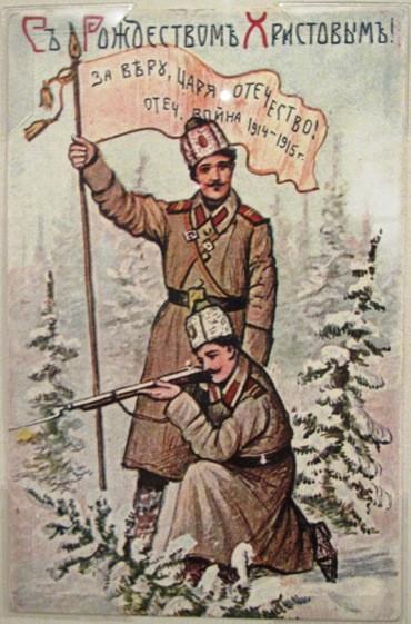 Рождественская открытка, 1915 год